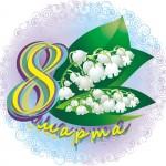 Благотворительный Фонд сердечно поздравляет всех женщин с прекрасным весенним праздником!