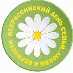 Поздравляем с добрым и чудесным праздником, со Всероссийским днём семьи, любви и верности!